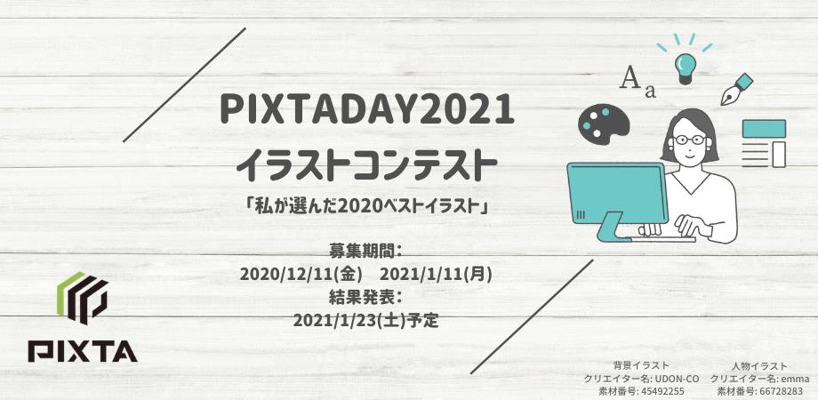 PIXTA DAY2021「クリエイターが選ぶ!PIXTAイラストコンテスト」作品募集のお知らせ