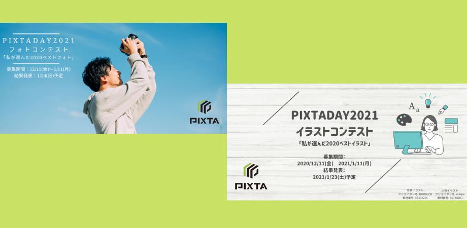 PIXTADAY2021「クリエイターが選ぶ!PIXTAフォトコンテスト、イラストコンテスト」結果発表!