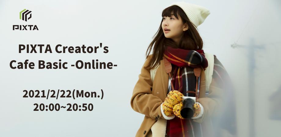 2/22(月)開催! ストックフォト初心者のための基礎セミナー「PIXTA Creator's Cafe -Basic- Online」