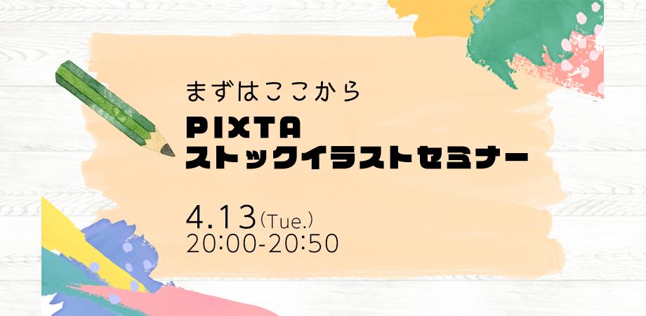 4/13(火)開催!まずはここから!PIXTAストックイラストビギナー向けセミナー