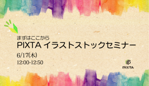 6/17(木) 開催「まずはここから!PIXTAストックイラストビギナー向けセミナー」のお知らせ