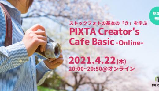 4/22(木)開催! ストックフォト初心者のための基礎セミナー「PIXTA Creator's Cafe -Basic- Online」