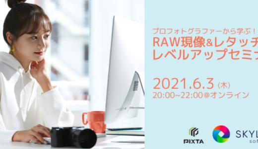 6/3(木)プロフォトグラファーから学ぶ!RAW現像&レタッチ レベルアップセミナー【PIXTA×Luminar AI】