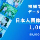 機械学習用日本人画像データセット販売開始