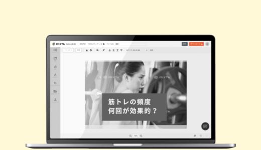 PIXTA エディター を使ったブログのアイキャッチの作り方