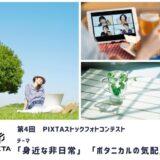 第4回 PIXTAストックフォトコンテスト 結果発表のお知らせ