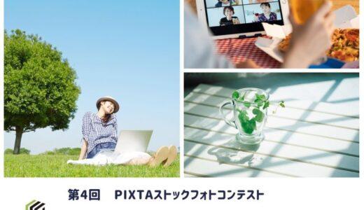 第4回PIXTA ストックフォトコンテスト開催のお知らせ