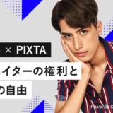 【kemio × PIXTA】クリエイターの権利と表現の自由