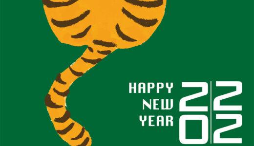 【年賀状素材の注意点】2022年(令和4年)は寅年(とら)です!
