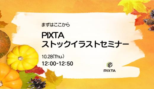 10/28(木)まずはここから!PIXTAストックイラストビギナー向けセミナー