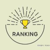 【2021年9月】コンテンツ・クリエイター販売ランキング 検索キーワードランキング