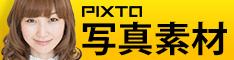 写真素材 – PIXTA